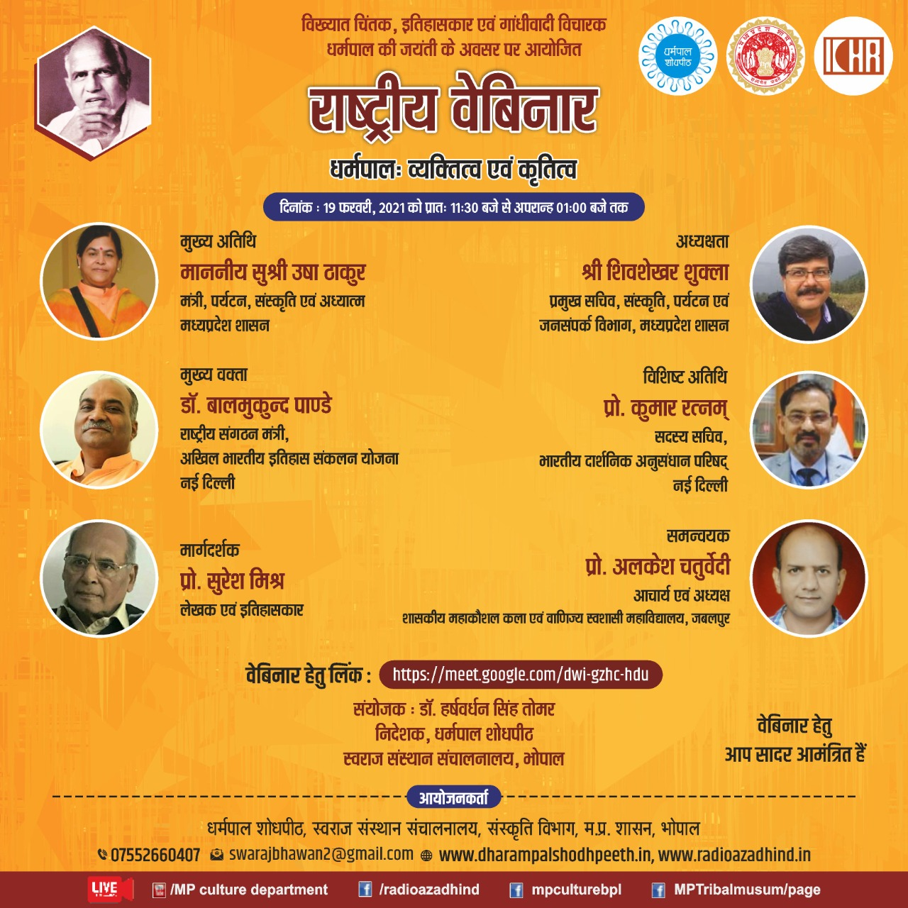 event organised by the Dharampal Shodh Peeth, Bhopal