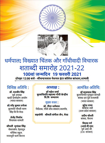 Inauguration of Shri Dharampal's birth centenary celebrations (2021-2023)